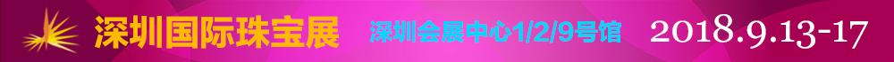 深圳国际珠宝展