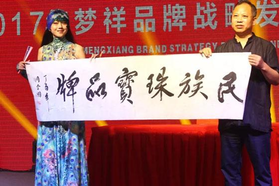 中国著名舞蹈艺术家杨丽萍为梦祥品牌倾情代言