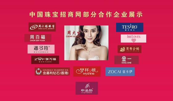 中国珠宝招商网部分合作企业
