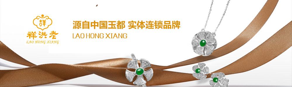 揭陽市老洪祥珠寶玉器有限公司