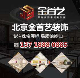 北京金首艺珠宝展柜