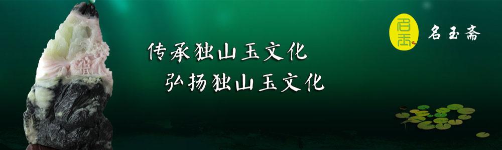 河南名玉斋文化传播有限公司