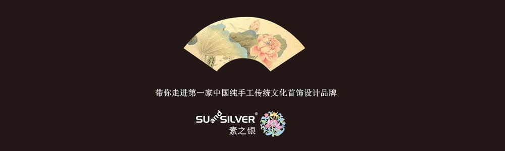 深圳市素之銀貿易有限公司