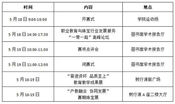 赛期活动日程安排