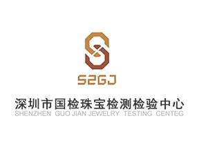 深圳市國檢珠寶檢測檢驗中心