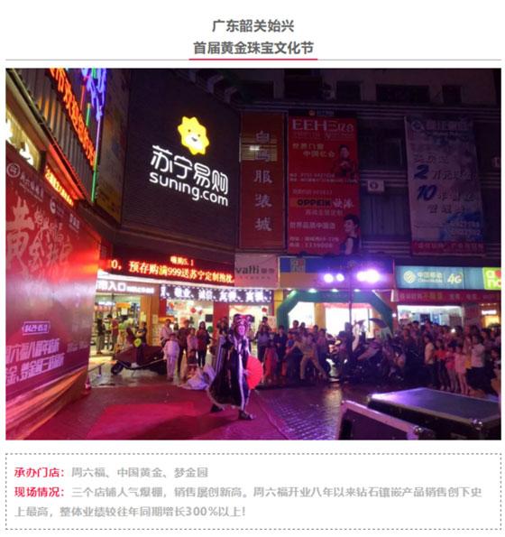 广东韶关始兴县首届黄金千赢国际客户端下载文化节