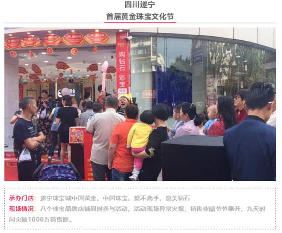 四川遂宁首届黄金千赢国际客户端下载文化节