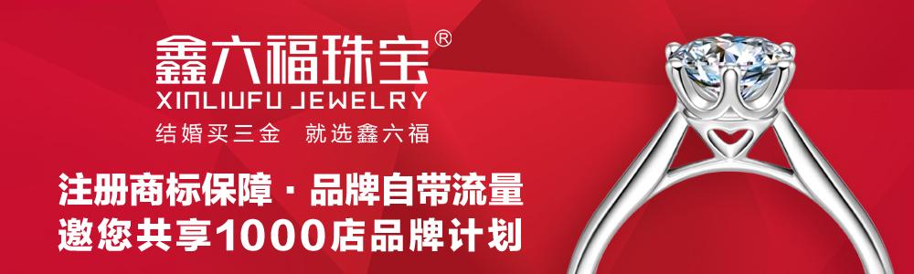 深圳市鑫六福千赢国际客户端下载有限公司