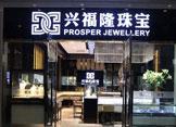 兴福隆珠宝   文化传承 审美赋新