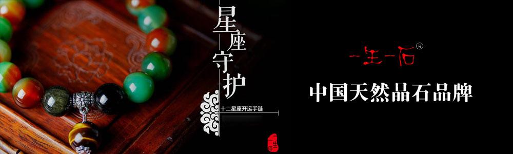 北京大唐悅石珠寶有限責任公司