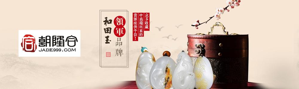 蘇州瀚隆珠寶有限公司