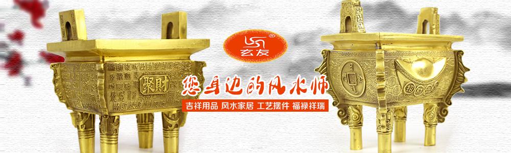 鄭州玄友佛教用品有限公司