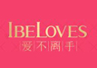 ibeloves愛不離手