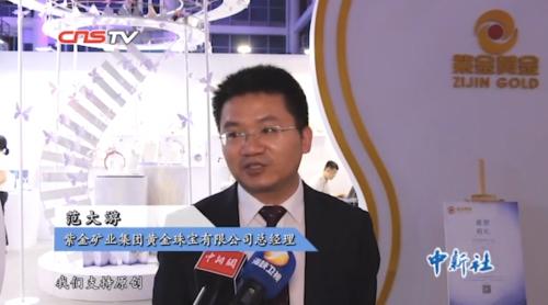 范大游总经理接受中新社采访