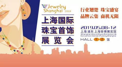 2019上海国际珠宝首饰展览会