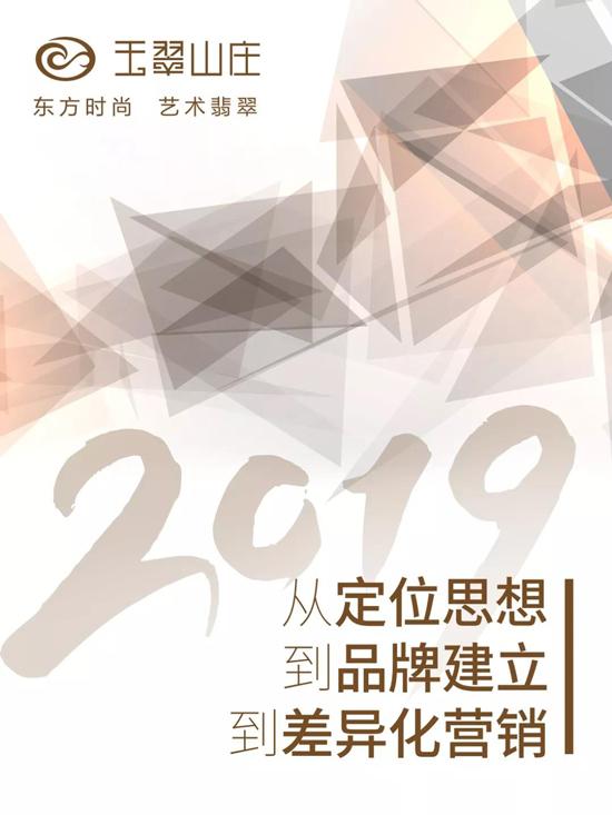 """收获满满!2019玉翠山庄""""全员营销""""主题培训活动圆满结束"""