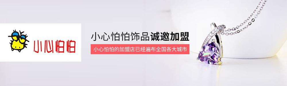 云南小心怕怕飾品連鎖公司