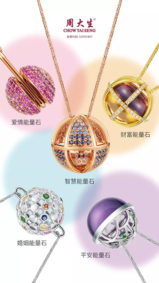 """周大生""""女神归来""""系列新品,五种能量石,2019轻奢珠宝市场"""