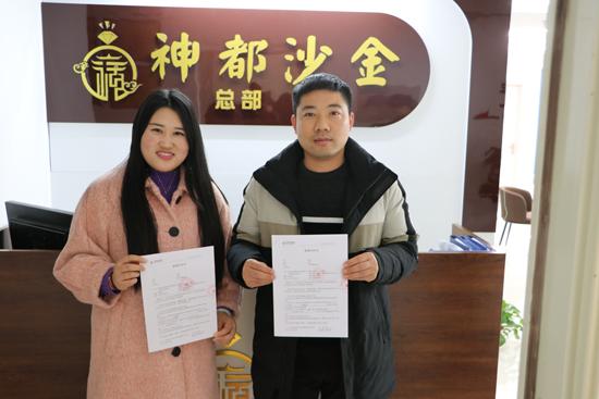 神都沙金与中国珠宝招商网第二年续签合作