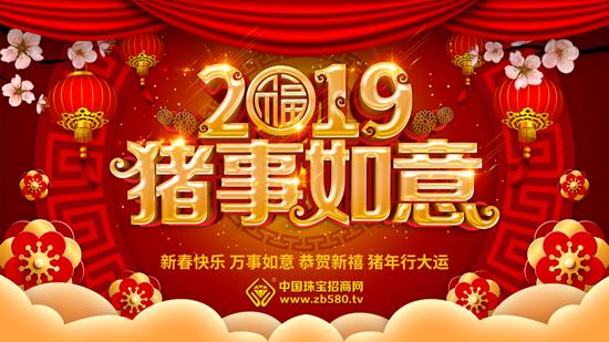 2019年春节放假通知,2019年春节放假