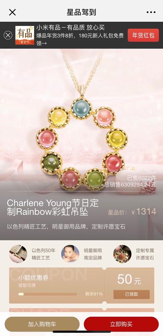 彩虹吊坠,轻定制,珠宝领域新风向