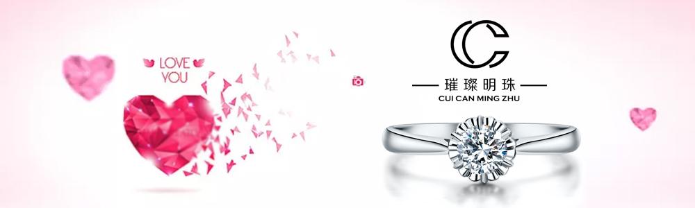 深圳市璀璨明珠珠寶有限公司