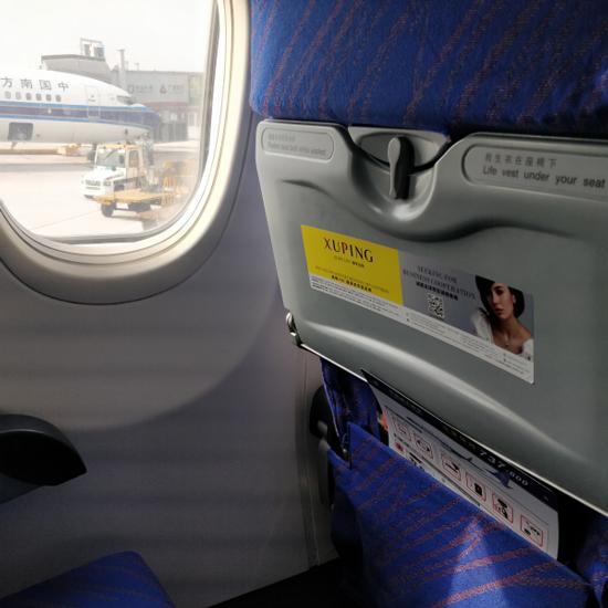 南航航班小桌板,旭平首飾