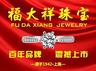 福大祥珠宝加盟