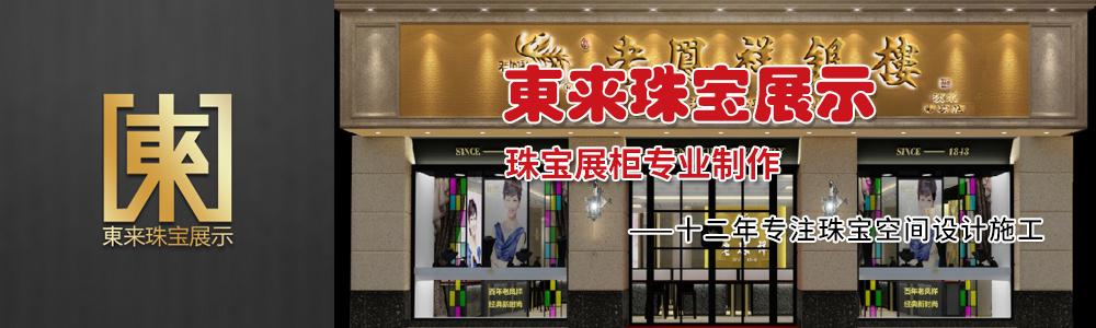 河南東來展覽展示有限公司