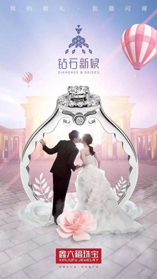 金展传媒,鑫六福珠宝,合作协议