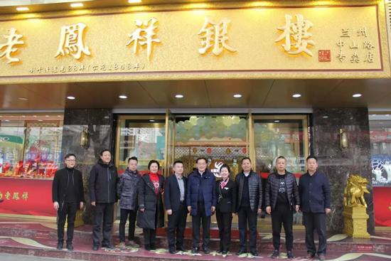 会前参观甘肃省黄金珠宝销售行业协会会长单位老凤祥及中山路珠宝宫殿