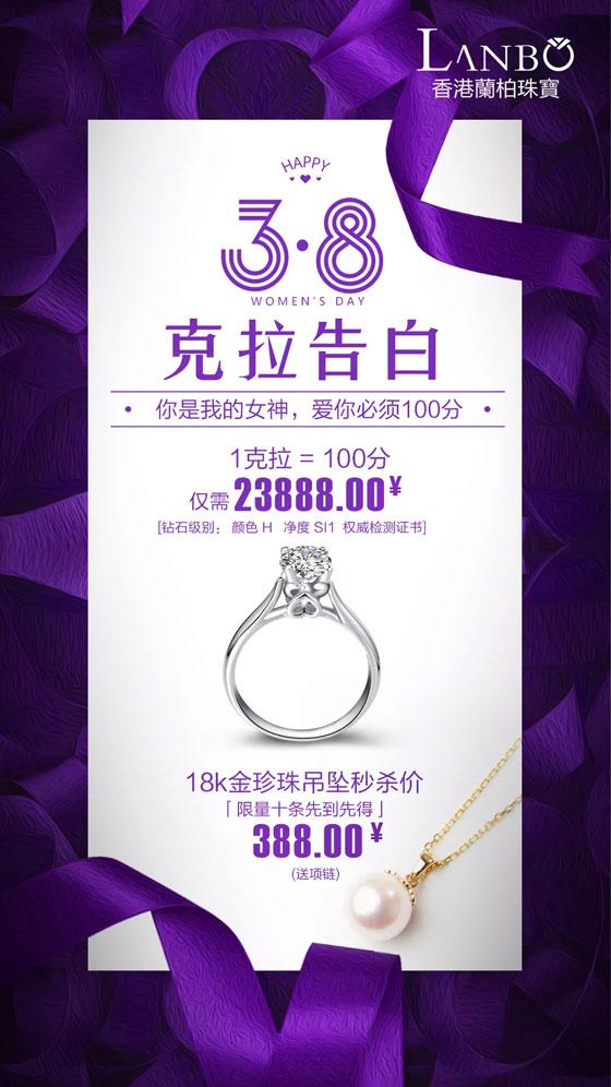 香港蘭柏珠寶,兰柏珠宝