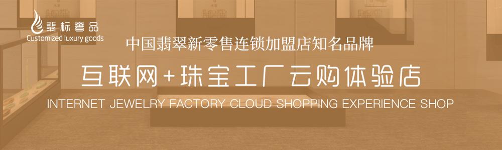 云南翡标奢品科技股份有限公司