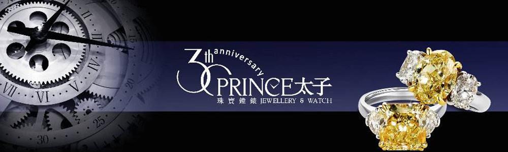 太子珠宝钟表(上海)有限公司