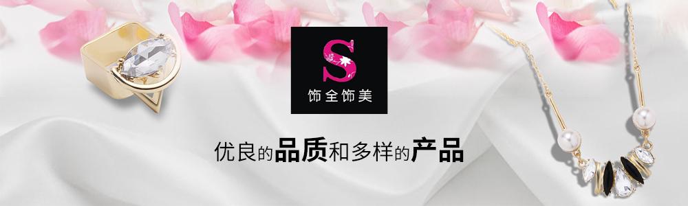 香港飾全飾美投資管理有限公司