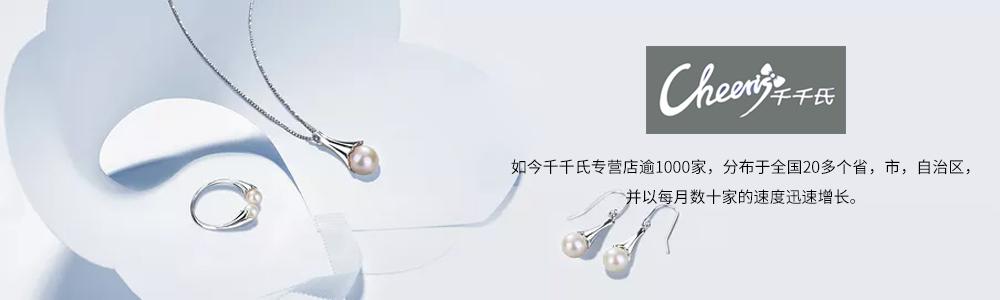 廣州千千氏工藝品有限公司