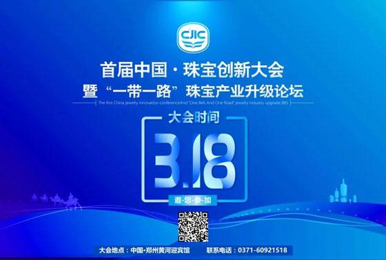 首届中国珠宝创新大会