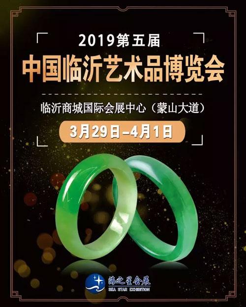2019第五届临沂艺术品博览会