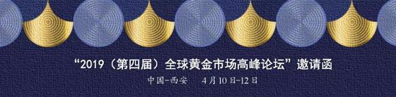 2019(第四届)全球黄金市场高峰论坛