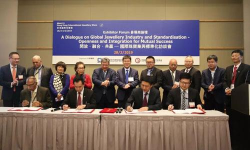 亚太珠宝标准化技术联盟(AGA)战略合作倡议书签署现场