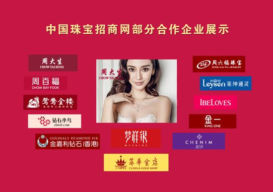 中國珠寶招商網部分合作企業展示