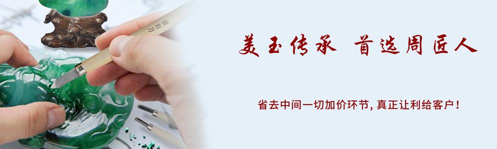 周匠人珠寶集團(香港)有限公司