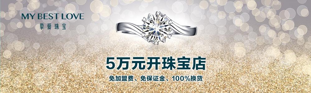 深圳市一生所愛珠寶首飾有限公司