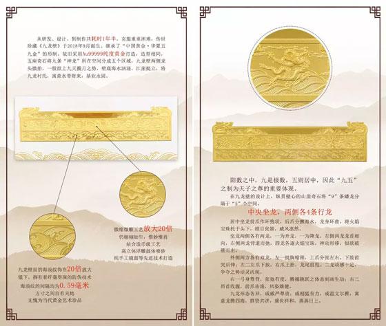 中国黄金,珍藏《九龙壁》