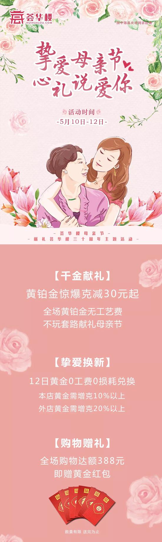 荟华楼珠宝,母亲节