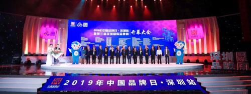 2019年中国品牌日,深圳站
