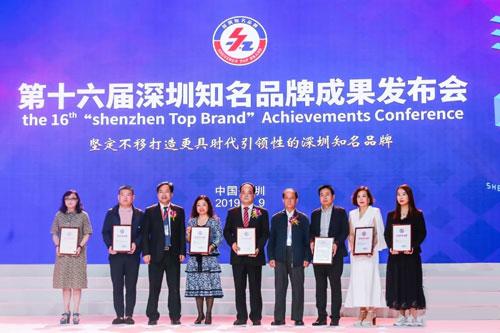 周六福珠宝股份有限公司代表上台领奖