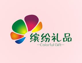 深圳繽紛禮品有限公司