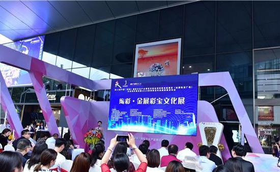 第十五届文博会金展珠宝广场分会场开幕