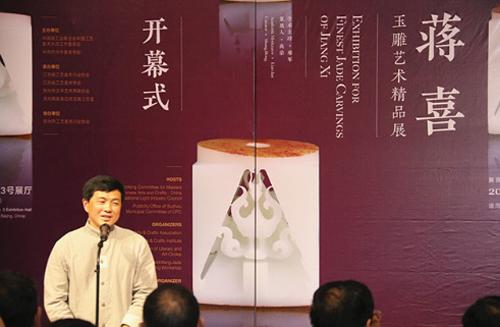 蒋喜玉雕艺术精品展,中国美术馆